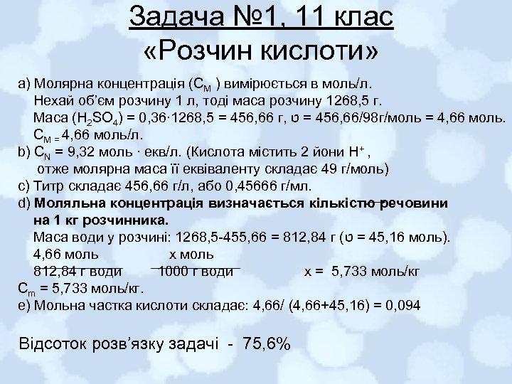 Задача № 1, 11 клас «Розчин кислоти» а) Молярна концентрація (СМ ) вимірюється в