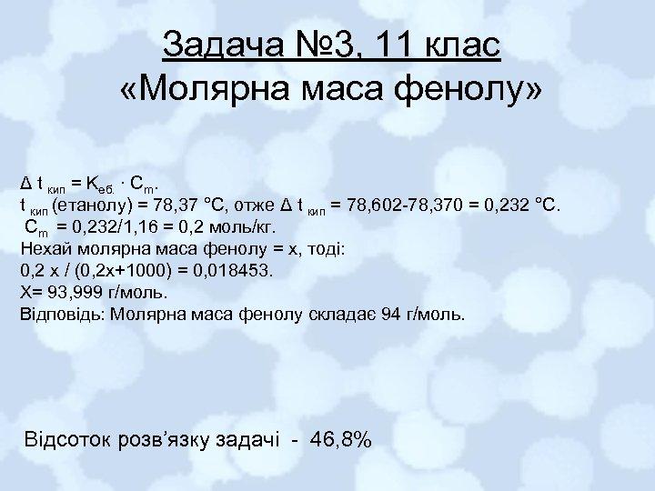 Задача № 3, 11 клас «Молярна маса фенолу» Δ t кип = Kеб. ∙