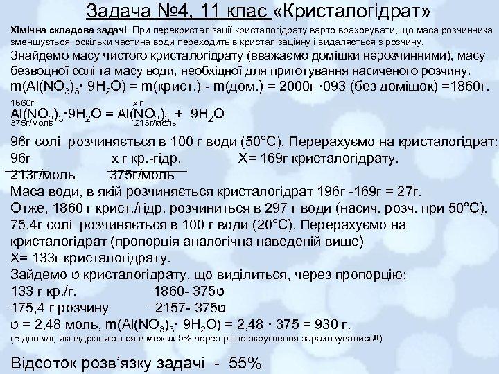 Задача № 4, 11 клас «Кристалогідрат» Хімічна складова задачі: При перекристалізації кристалогідрату варто враховувати,