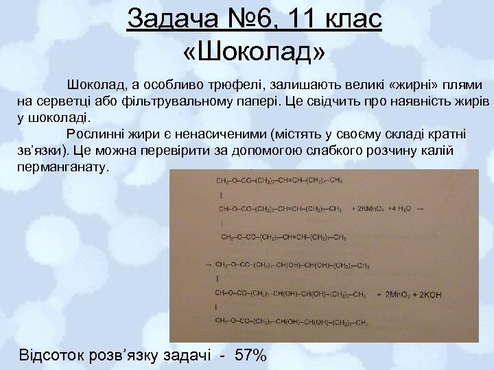 Задача № 6, 11 клас «Шоколад» Шоколад, а особливо трюфелі, залишають великі «жирні» плями