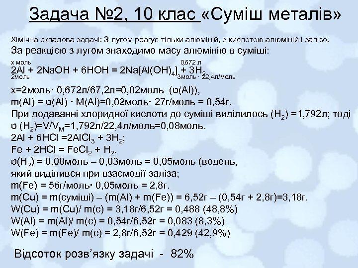 Задача № 2, 10 клас «Суміш металів» Хімічна складова задачі: З лугом реагує тільки