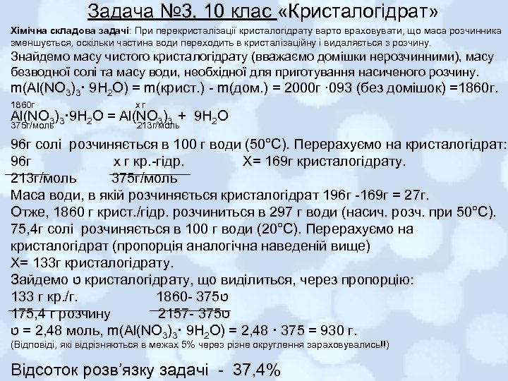 Задача № 3, 10 клас «Кристалогідрат» Хімічна складова задачі: При перекристалізації кристалогідрату варто враховувати,