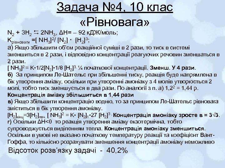 Задача № 4, 10 клас «Рівновага» N 2 + 3 H 2 2 NH