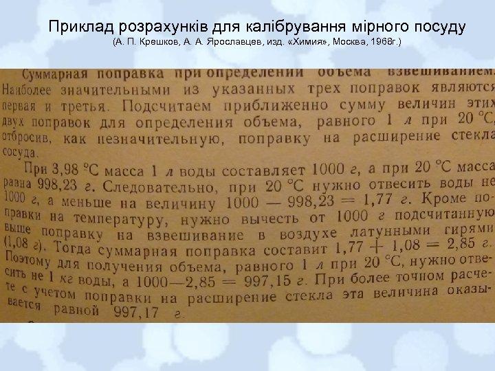 Приклад розрахунків для калібрування мірного посуду (А. П. Крешков, А. А. Ярославцев, изд. «Химия»