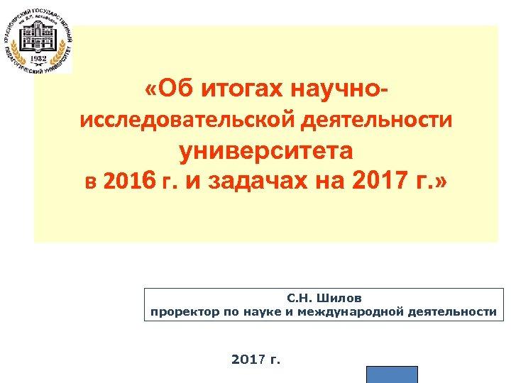 «Об итогах научноисследовательской деятельности университета в 2016 г. и задачах на 2017 г.