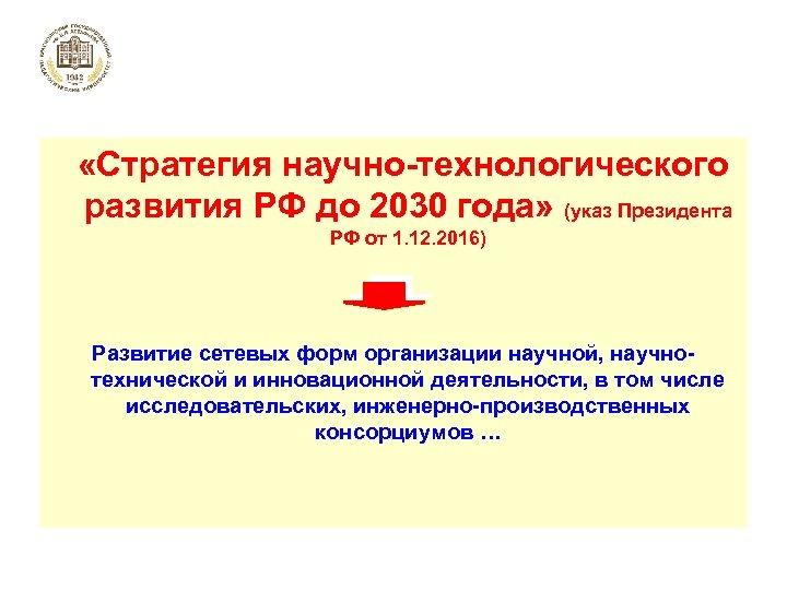 «Стратегия научно-технологического развития РФ до 2030 года» (указ Президента РФ от 1. 12.