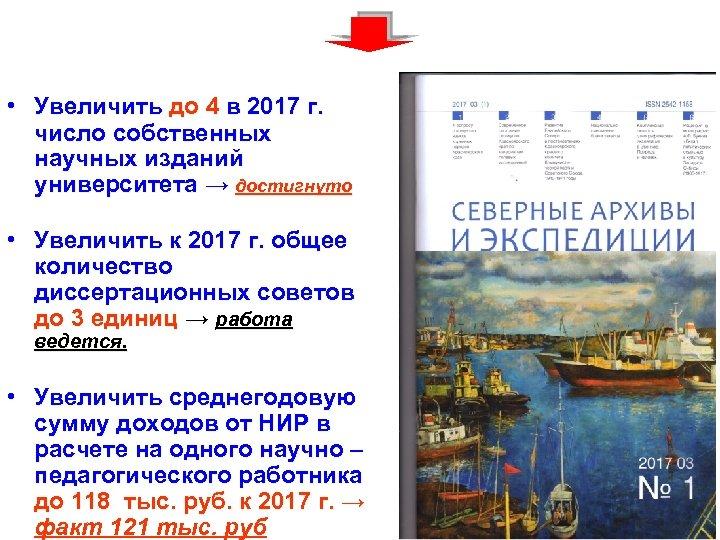 • Увеличить до 4 в 2017 г. число собственных научных изданий университета →