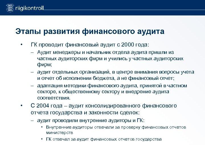 Этапы развития финансового аудита • ГК проводит финансовый аудит с 2000 года: – Аудит