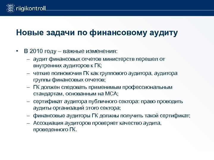 Новые задачи по финансовому аудиту • В 2010 году – важные изменения: – аудит