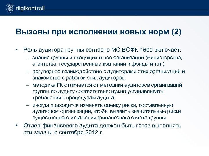 Вызовы при исполнении новых норм (2) • Роль аудитора группы согласно МС ВОФК 1600
