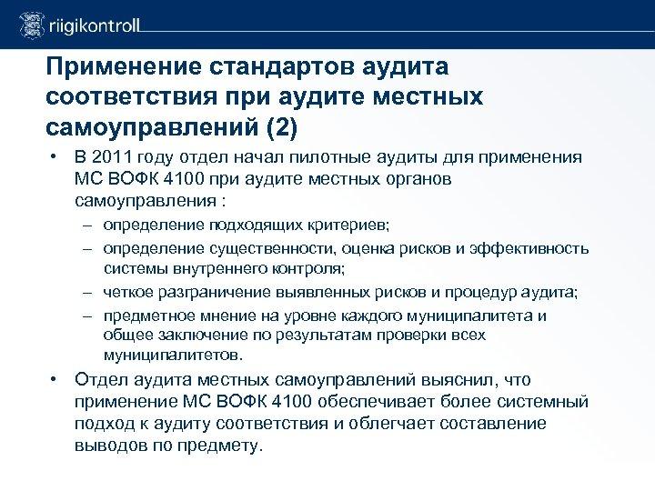 Применение стандартов аудита соответствия при аудите местных самоуправлений (2) • В 2011 году отдел
