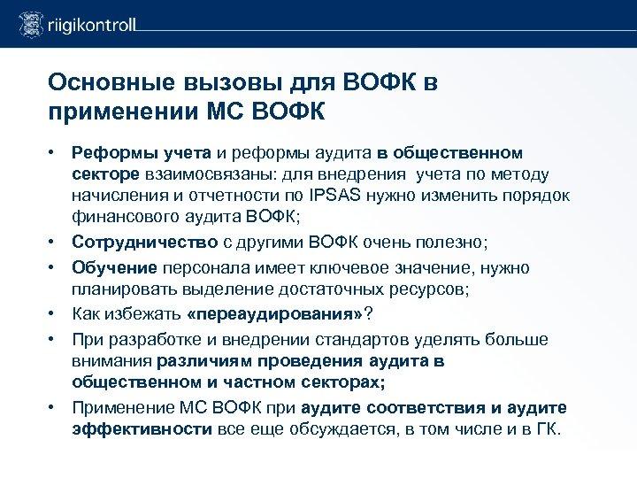 Основные вызовы для ВОФК в применении МС ВОФК • Реформы учета и реформы аудита