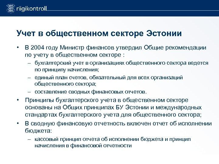 Учет в общественном секторе Эстонии • В 2004 году Министр финансов утвердил Общие рекомендации