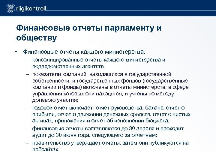 Финансовые отчеты парламенту и обществу • Финансовые отчеты каждого министерства: – консолидированные отчеты каждого