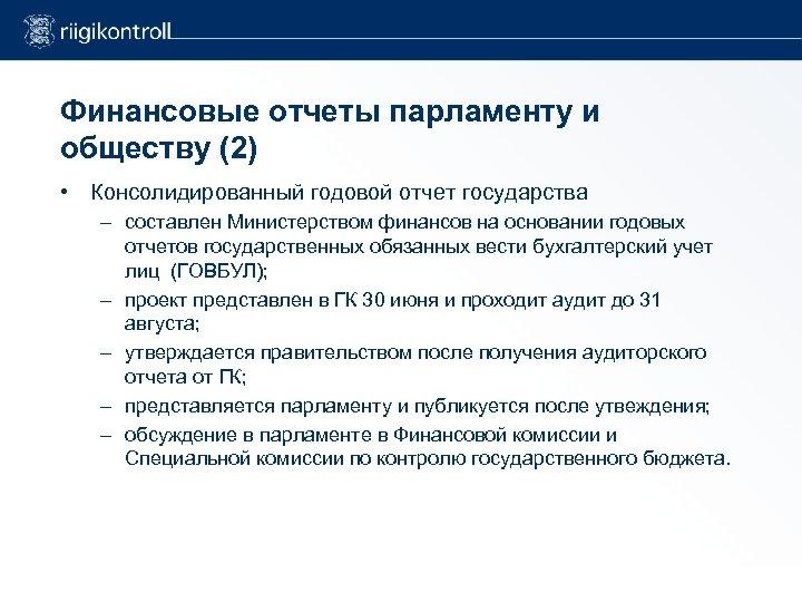 Финансовые отчеты парламенту и обществу (2) • Консолидированный годовой отчет государства – составлен Министерством