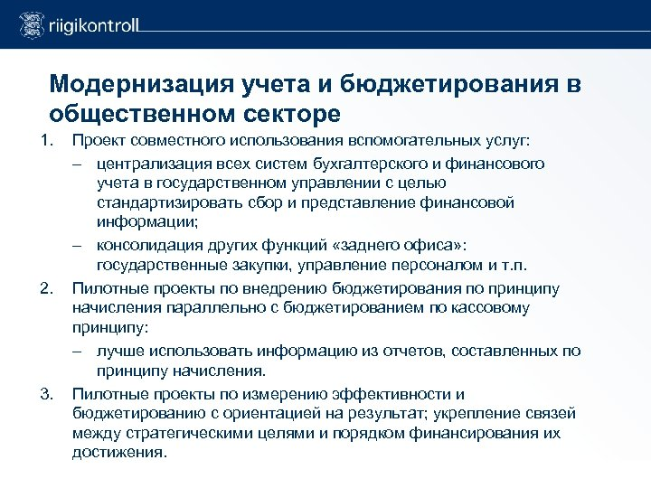 Модернизация учета и бюджетирования в общественном секторе 1. 2. 3. Проект совместного использования вспомогательных