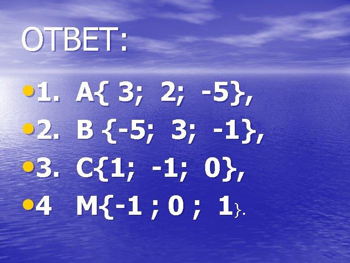 ОТВЕТ: • 1. • 2. • 3. • 4 А{ 3; 2; -5}, В