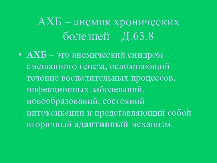 АХБ – анемия хронических болезней – Д. 63. 8 • АХБ – это анемический