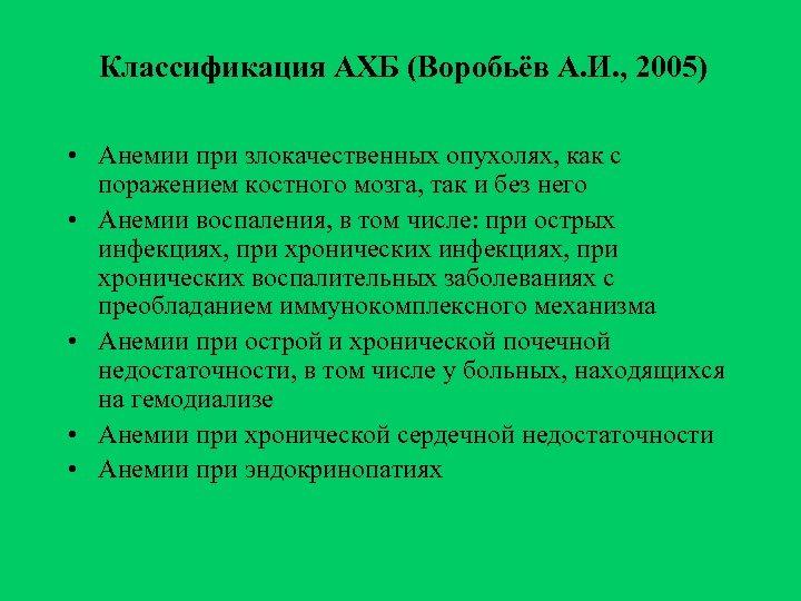 Классификация АХБ (Воробьёв А. И. , 2005) • Анемии при злокачественных опухолях, как с