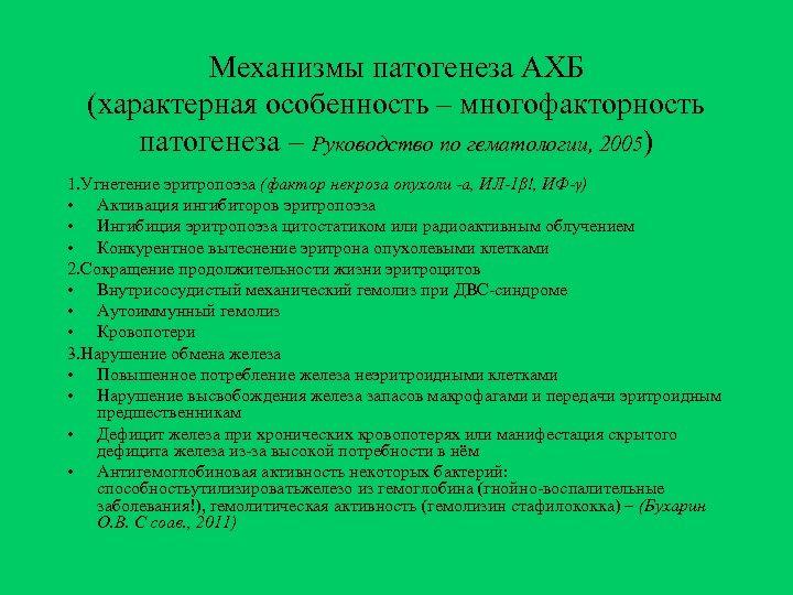 Механизмы патогенеза АХБ (характерная особенность – многофакторность патогенеза – Руководство по гематологии, 2005) 1.