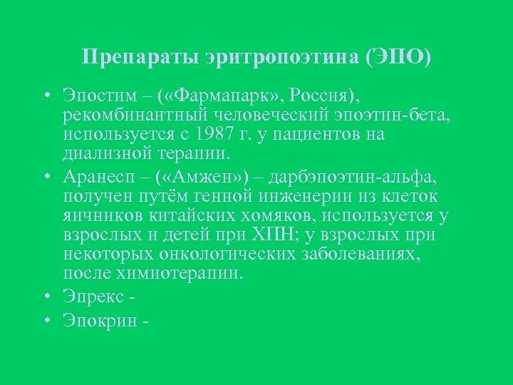 Препараты эритропоэтина (ЭПО) • Эпостим – ( «Фармапарк» , Россия), рекомбинантный человеческий эпоэтин-бета, используется
