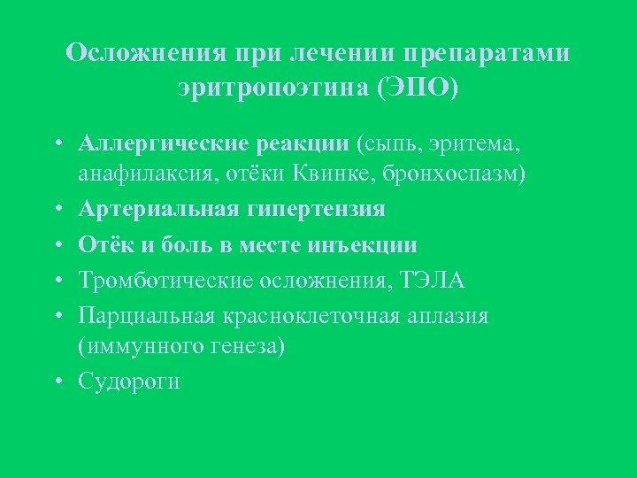 Осложнения при лечении препаратами эритропоэтина (ЭПО) • Аллергические реакции (сыпь, эритема, анафилаксия, отёки Квинке,