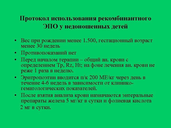 Протокол использования рекомбинантного ЭПО у недоношенных детей • Вес при рождении менее 1. 500,