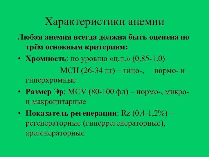 Характеристики анемии Любая анемия всегда должна быть оценена по трём основным критериям: • Хромность:
