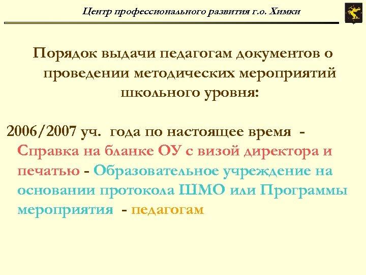Центр профессионального развития г. о. Химки Порядок выдачи педагогам документов о проведении методических мероприятий
