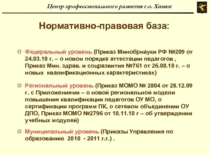 Центр профессионального развития г. о. Химки Нормативно-правовая база: R Федеральный уровень (Приказ Минобрнауки РФ