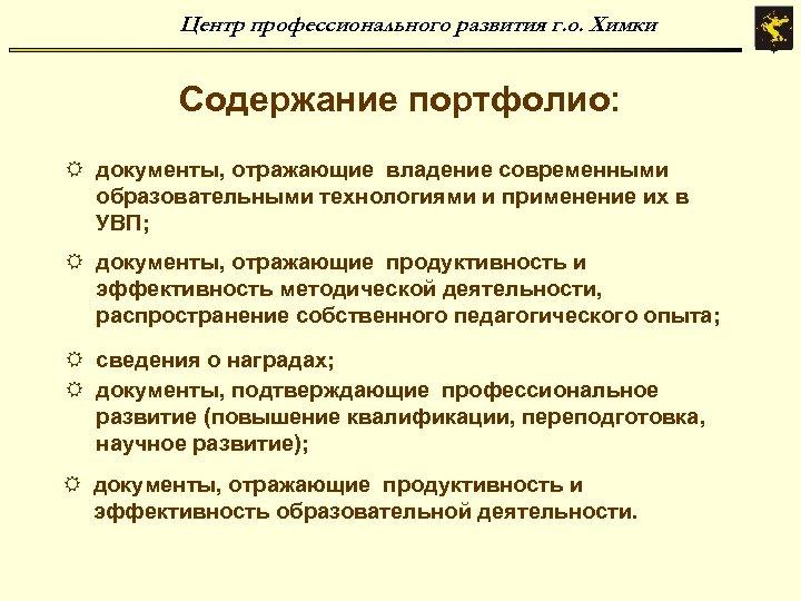 Центр профессионального развития г. о. Химки Содержание портфолио: R документы, отражающие владение современными образовательными