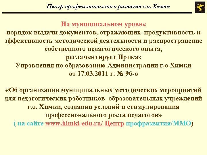 Центр профессионального развития г. о. Химки На муниципальном уровне порядок выдачи документов, отражающих продуктивность