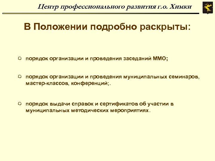 Центр профессионального развития г. о. Химки В Положении подробно раскрыты: R порядок организации и