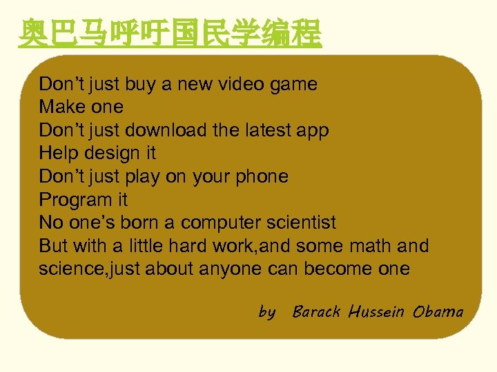 奥巴马呼吁国民学编程 Don't just buy a new video game Make one Don't just download the