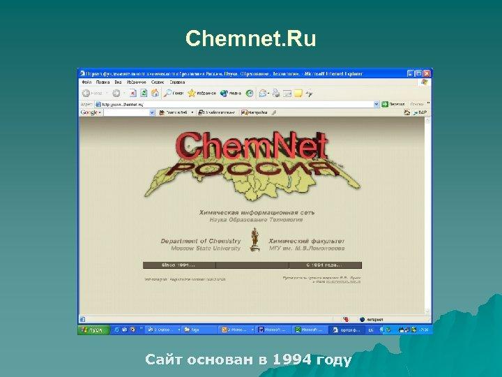 Chemnet. Ru Сайт основан в 1994 году