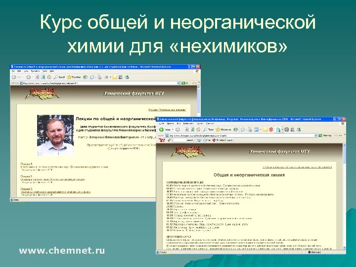 Курс общей и неорганической химии для «нехимиков» www. chemnet. ru