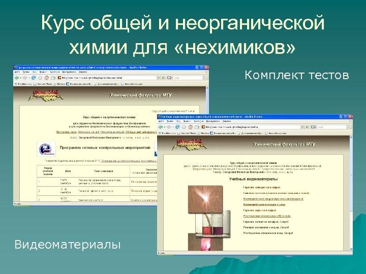 Курс общей и неорганической химии для «нехимиков» Комплект тестов Видеоматериалы