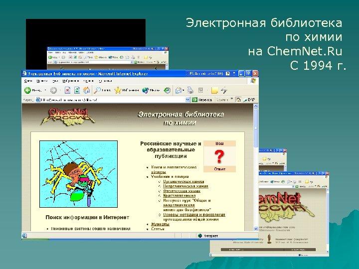 Электронная библиотека по химии на Chem. Net. Ru С 1994 г.