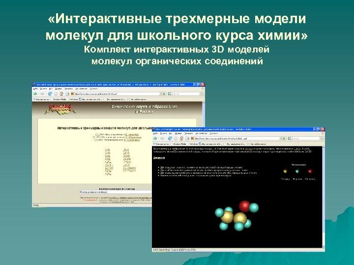«Интерактивные трехмерные модели молекул для школьного курса химии» Комплект интерактивных 3 D моделей