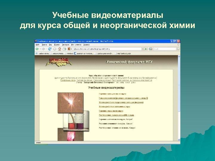 Учебные видеоматериалы для курса общей и неорганической химии