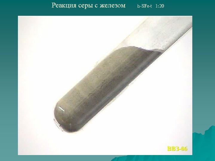Реакция серы с железом h-SFe-t 1: 20