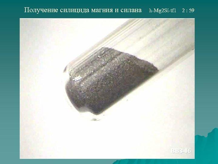 Получение силицида магния и силана h-Mg 2 Si-tf 1 2 : 59
