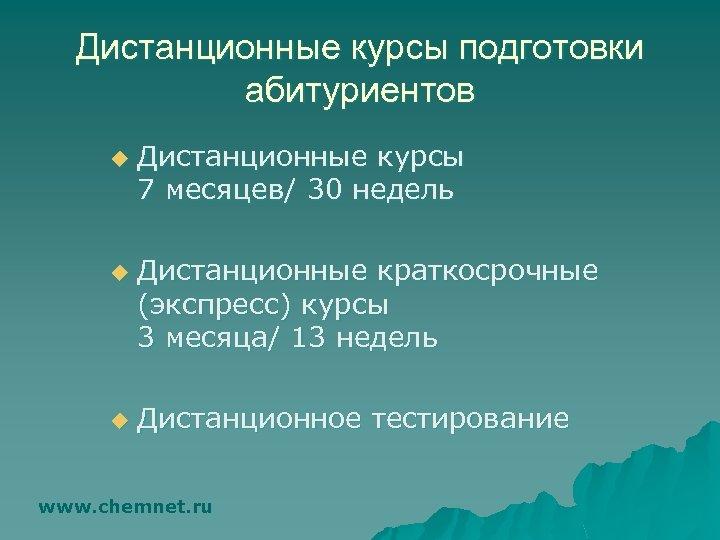 Дистанционные курсы подготовки абитуриентов u u u Дистанционные курсы 7 месяцев/ 30 недель Дистанционные