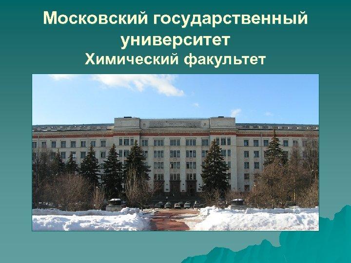 Московский государственный университет Химический факультет
