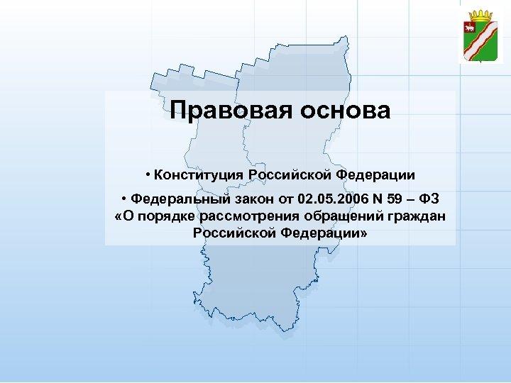 Правовая основа • Конституция Российской Федерации • Федеральный закон от 02. 05. 2006 N