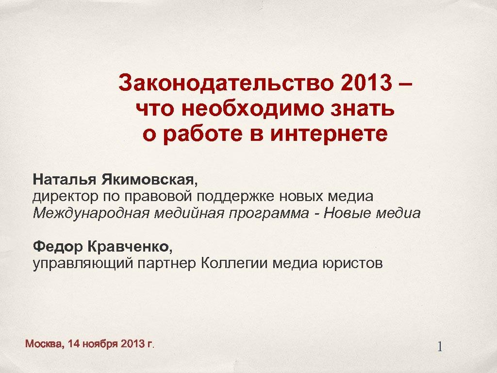 Законодательство 2013 – что необходимо знать о работе в интернете Наталья Якимовская, директор по