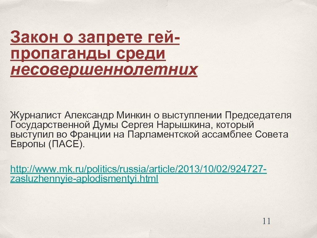 Закон о запрете гейпропаганды среди несовершеннолетних Журналист Александр Минкин о выступлении Председателя Государственной Думы
