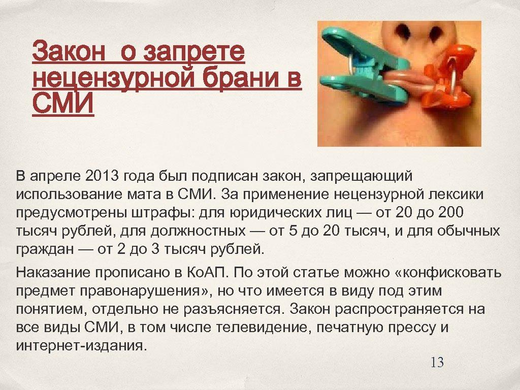 Закон о запрете нецензурной брани в СМИ В апреле 2013 года был подписан закон,