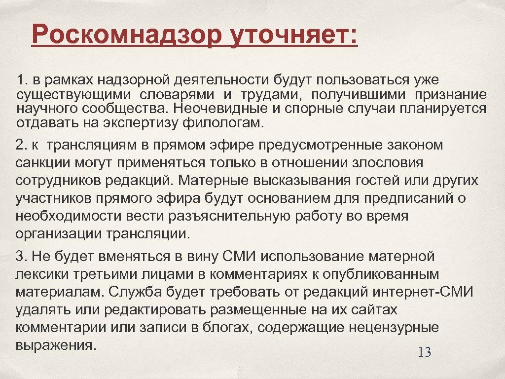Роскомнадзор уточняет: 1. в рамках надзорной деятельности будут пользоваться уже существующими словарями и трудами,