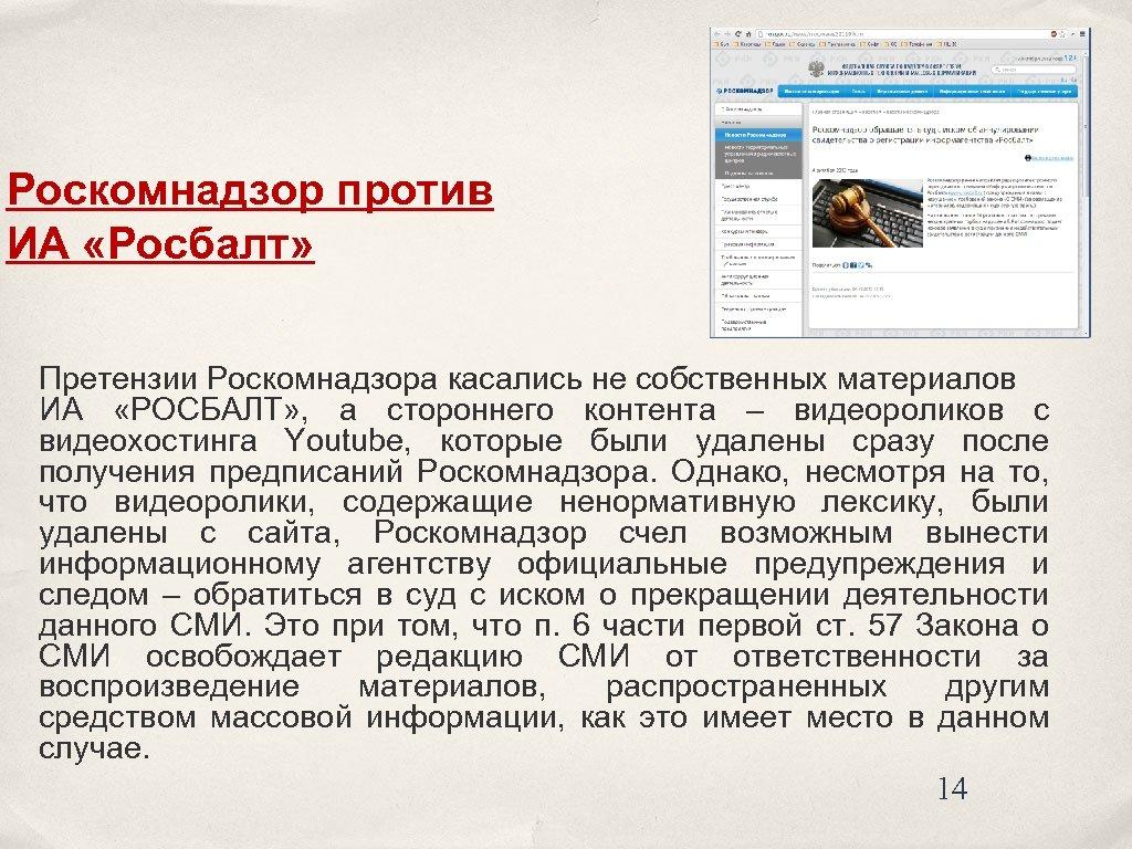 Роскомнадзор против ИА «Росбалт» Претензии Роскомнадзора касались не собственных материалов ИА «РОСБАЛТ» , а